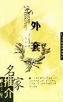 外套/名家推介外国中短篇小说系列