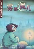 霧都孤兒/世界經典文學名著系列