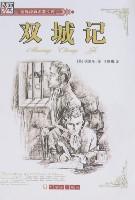 世界經典名著文庫-雙城記(全譯本)