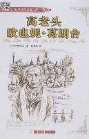 世界經典名著文庫-高老頭 歐也妮·葛朗台(全譯本)