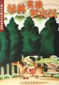绿林英雄罗宾汉/世界经典文学名著系列