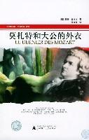 莫扎特和大公的外衣/法兰西书库