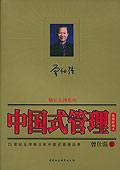 中国式管理(曾仕强著)