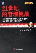 21世纪的管理挑战(中英文双语典藏版)