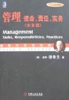 管理-使命、责任、实务(实务篇)(中英文双语典藏版)