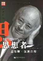 查爾斯·漢迪作品(全8冊,思想者一書附漢迪親筆簽名,全球僅100套,值得珍藏)