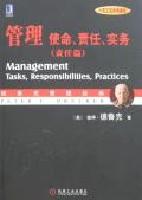 管理-使命、责任、实务(责任篇)(中英文双语典藏版)