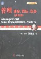 管理-使命、責任、實務(使命篇)(中英文雙語典藏版)