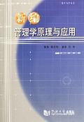 新編管理學原理與應用(适用高職高專)