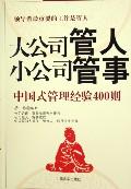 大公司管人小公司管事(中国式管理经验400则)