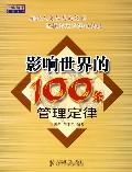 影響世界的100條管理定律/正略鈞策管理叢書