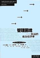管理困境(科層的政治經濟學)/當代經濟學系列叢書