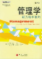 管理学能力培养取向(附光盘第9版)/管理学系列