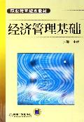经济管理基础(职业教育规划教材)