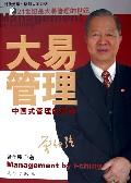 大易管理(中国式管理的真谛)/时代光华培训大师系列