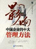 影响中国企业的十大管理方法/安特管理文库