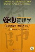 象棋管理學(運籌調兵遣将決勝人生布局)
