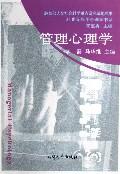 管理心理学/21世纪应用心理学书系