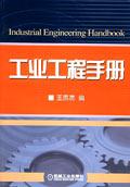 工业工程手册(精)