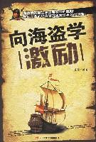 向海盗学激励