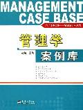 管理學案例庫/精品課程建設管理學系列叢書