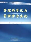 管理科学化与管理学方法论