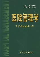 醫院管理學(醫學裝備管理分冊)