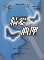 情爱心理/凤蝶心理自助丛书