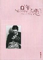 百年之恋(粉红佳人版)