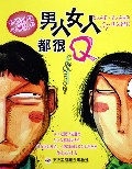男人女人都很Q(女人必看男人必讀的57則心戰情報)/台灣兩性心理叢書