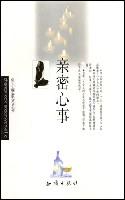 親密心事/張小娴散文系列