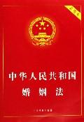 中华人民共和国婚姻法(实用版)