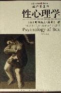 性心理学(一个最文明的英国人特殊而严肃的性情缩译彩图本)/文化伟人代表作图释书系
