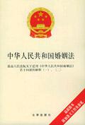 中华人民共和国婚姻法(第5版)
