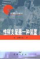性别支配是一種裝置/日本社會學名著譯叢