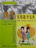现代实用孕育宝典(优生优育专辑)/新世纪中国人口大观