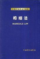 婚姻法/中英文對照法律類編