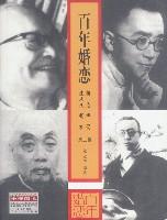 百年婚戀(第2輯)/電視圖書