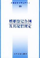 婚姻登记条例及其配套规定/法律及其配套规定丛书