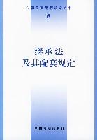 婚姻法及其配套规定/法律及其配套规定丛书