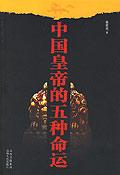 中國皇帝的五種命運