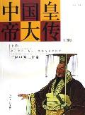 中國皇帝大傳(上下彩圖版)