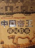 中国帝王秘闻轶事(揭开帝王神秘面纱探索皇室历史真相)