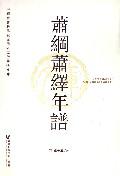 蕭綱蕭繹年譜(附光盤)/中國社會科學院文學研究所學術文庫