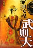 盛世女傑史謎叢書-曠世女皇 武則天(圖文版)