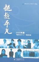 """超越平凡-2005年度""""可愛的闵行人""""事迹選編"""