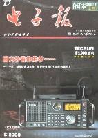 2007年电子报合订本(上下册)