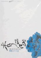 秀麗江山(貳)-白虎卷