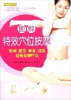 圖解特效穴位按摩(祛病塑身美容減壓自我按摩療法)/大衆健康叢書