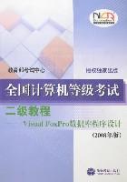(附卡)Visual FoxPro数据程序设计(2008年版)-全国计算机等级考试